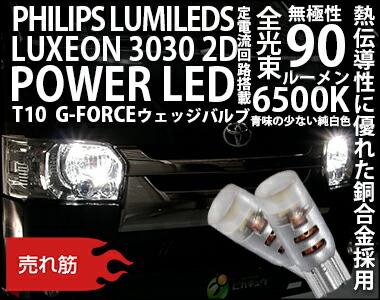 T10 LED PHILIPS LUMILEDS LUXEON 3030 2D POWER LED T10 G-FORCEウェッジシングルLED LEDカラー:ホワイト 1セット2個入
