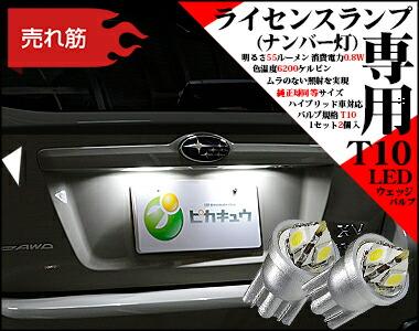 T10 LED T10 ライセンスランプ(ナンバー灯)用SMDウェッジ球LEDカラー:ホワイト 色温度:6200K 1セット2個入