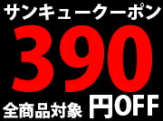 サンキュークーポン390円OFFクーポン(自動付与)