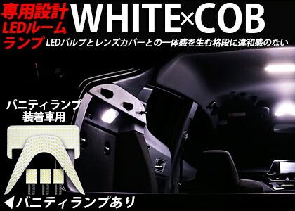 専用設計ルームランプホワイトCOB CH-Rバニティ装着車