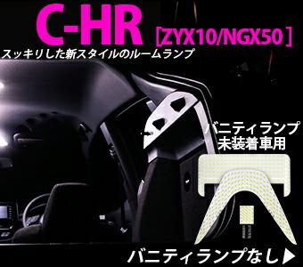 専用設計ルームランプホワイトCOB CH-Rバニティ未装着車