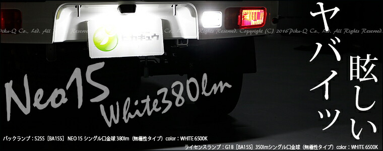 LED TURN SIGNAL BULB 『NEO15』