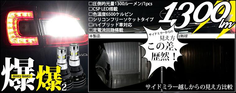 フリーソケットバルブ バックランプ専用 爆爆2 -BAKUBAKU2- 全光束1300lm LEDカラー:ホワイト 色温度6500K