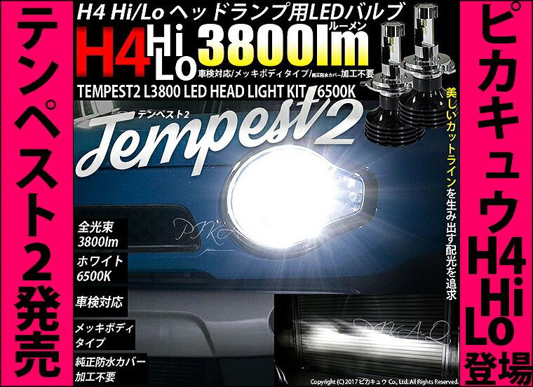 ☆TEMPEST 2(テンペスト2) L3800 H4 Hi/Lo LEDヘッドランプキット 6500K 明るさ全光束3800ルーメン LEDカラー:ホワイト6500K バルブ規格:H4 Hi/Lo