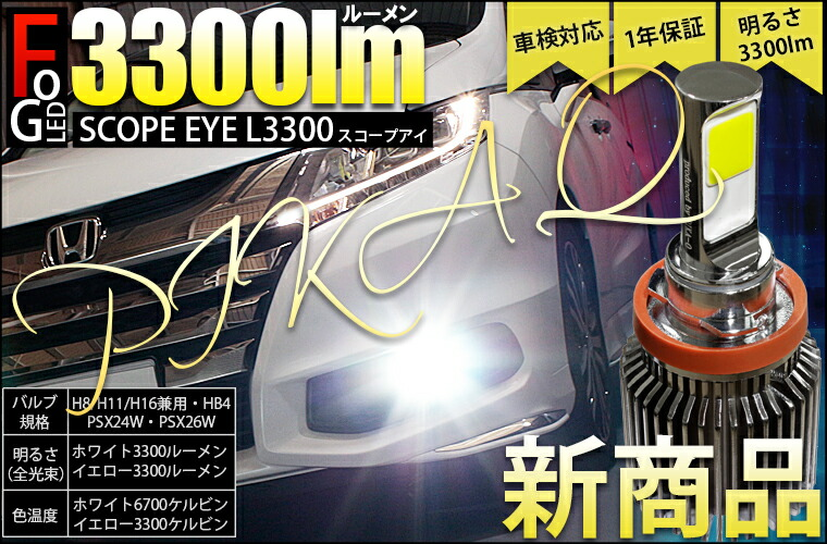 SCOPE EYE L2200 LEDフォグキット LEDカラー:プレミアムホワイト6000K[2200Lm]・スカッシュイエロー3300K[2300Lm] バルブ規格:H8/H11/H16兼用・HB4・PSX24W・PSX26W