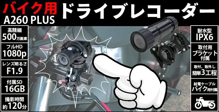 ☆バイク用ドライブレコーダー A260 PLUS 高精細500万画素 フルHD 1080P 耐水型 バイク専用12V給電ケーブル付 汎用取付ブラケット付IPX6 microSD 16GB付(22-C-1)