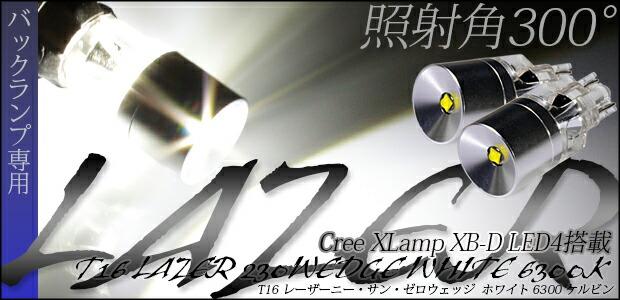 Cree Xlamp XB-D LED4個搭載☆T16 レーザー230ウェッジシングルバルブ LEDカラー:ホワイト 6300K 入数:2個