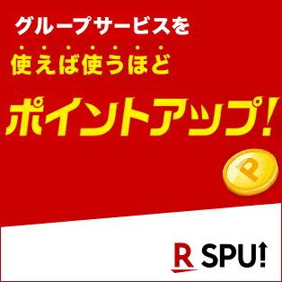 SPU(スーパーポイントアッププログラム)各種サービスご利用でポイント最大16倍