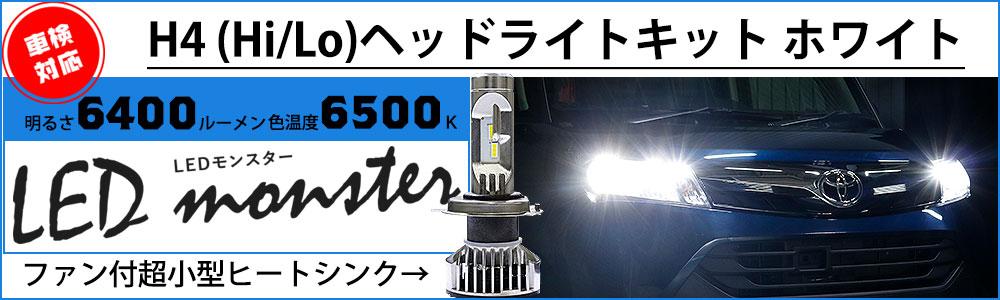 LED MONSTER L6400 LEDヘッドライトキット LEDカラー:ホワイト 色温度:6500ケルビン バルブ規格:H4(Hi/Lo) 【2年間保証】