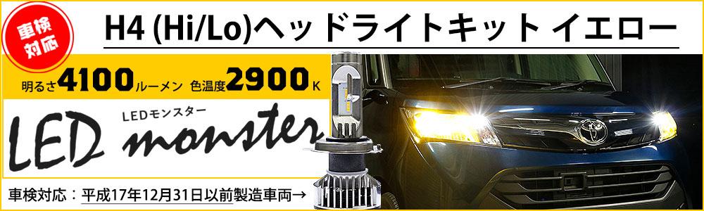 LED MONSTER L4100 LEDヘッドライトキット LEDカラー:イエロー 色温度:2900ケルビン バルブ規格:H4(Hi/Lo) 【2年間保証】