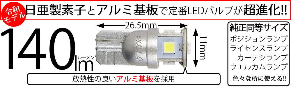 日亜化学工業製素子使用T10 日亜3030 5連