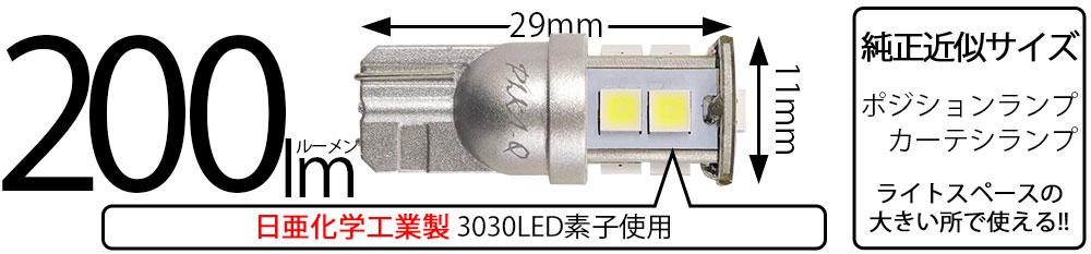 日亜化学工業製素子使用T10 日亜3030 9連
