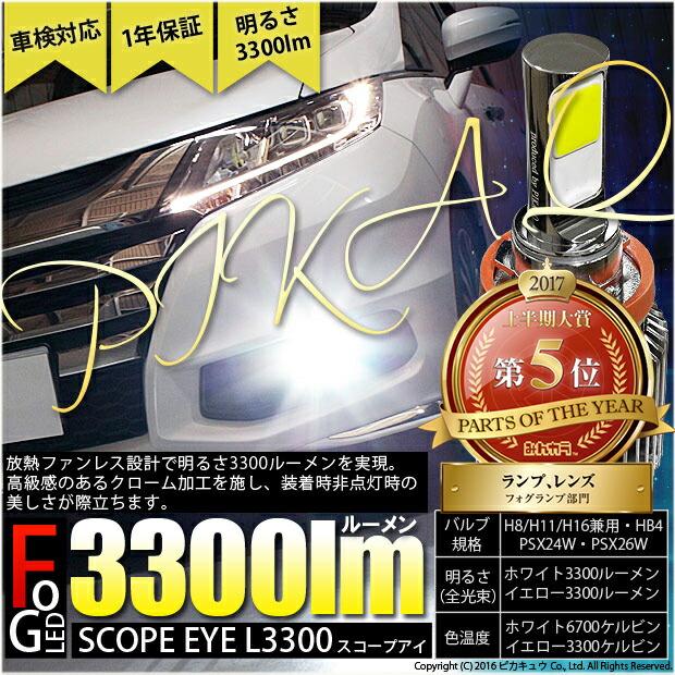 2017年上半期受賞L3300 フォグ