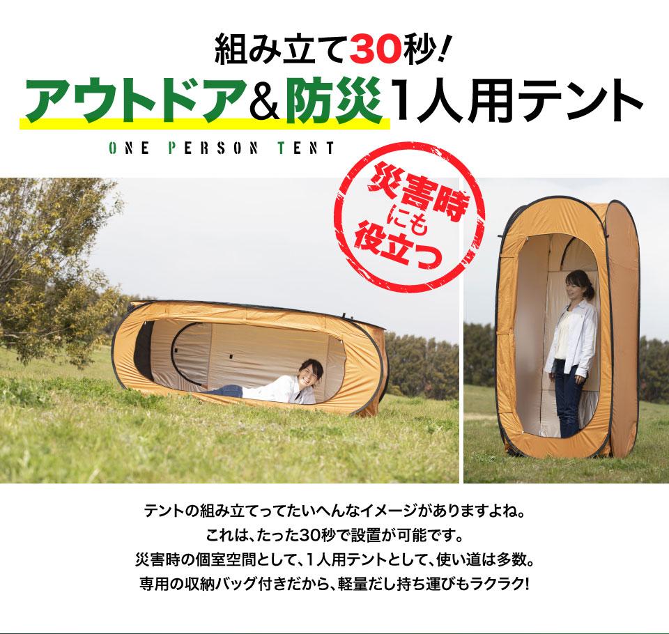 防災/アウトドア一人用テント縦型・横型使用可能 30秒でテントが簡単に広がります