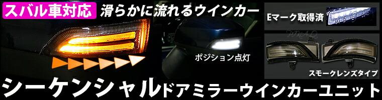 ドアミラーウインカーが滑らかに流れる☆スバル車対応 シーケンシャル ドアミラーウインカーユニット ホワイト点灯 ウイポジ機能搭載  防水極薄シリコンチューブ仕様 LEDカラー:アンバー テープ長さ:60cm 保証期間:1年間(31-C-1)