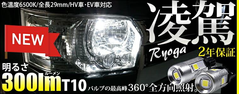 ☆T10 LED 凌駕-RYOGA-300lmポジションランプ用ウェッジバルブ 300ルーメン LEDカラー:ホワイト 色温度:6500K 1セット2個入(2-B-2)