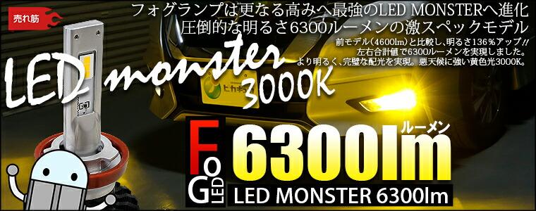 ☆単☆LED MONSTER L6300 6300ルーメン LEDモンスター LEDフォグランプキット LEDカラー:イエロー 色温度:3300ケルビン バルブ規格:H8/H11/H16兼用・HB4