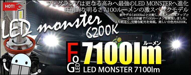 ☆単☆LED MONSTER L7100 LEDモンスター LEDフォグランプキット LEDカラー:ホワイト6200K 色温度:6200ケルビン バルブ規格:H8/H11/H16兼用・HB4