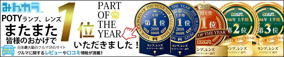 みんカラパーツオブイヤー2017年上半期受賞
