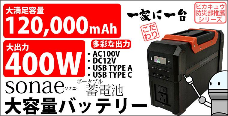 sonae-ソナエ- ポータブル蓄電池 大容量バッテリー 大満足容量120,000mAh 大出力400W