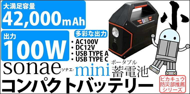 sonae-ソナエ-mini ポータブル蓄電池 コンパクトバッテリー 大満足容量42,000mAh 100W