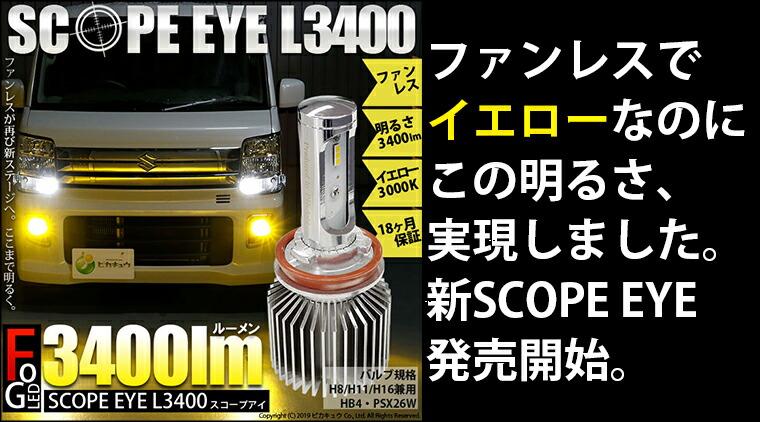 ☆単☆SCOPE EYE L3400 LEDフォグキット スコープアイL3400 LEDフォグランプキット 明るさ3400ルーメン LEDカラー:イエロー3000K バルブ規格:H8/H11/H16兼用・HB4・PSX26W