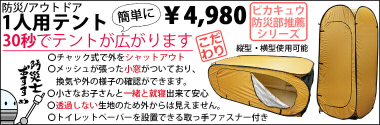 ☆防災/アウトドア一人用テント