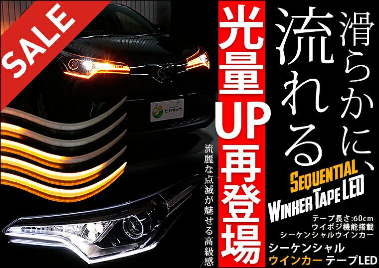 セール☆単☆【光量UP】滑らかにウインカーが流れるテープLED シーケンシャルウインカー/ウイポジ機能搭載