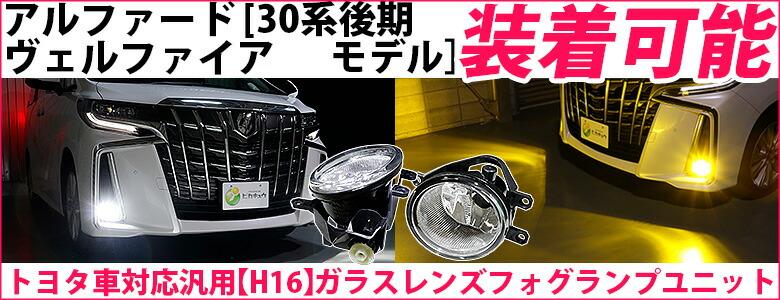 トヨタ純正LEDフォグランプと交換が可能なフォグランプユニット トヨタ車対応 ガラスレンズフォグランプユニット バルブ規格:H16(バルブ別売)33-A-4