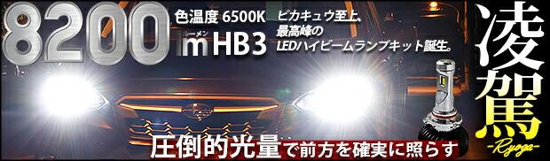 L8200ハイビーム