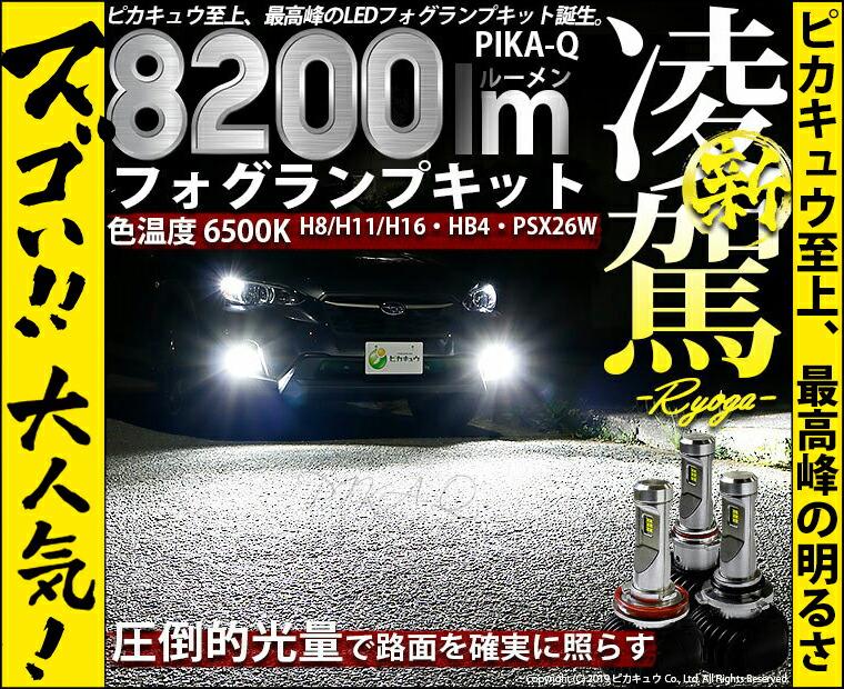 ☆単☆凌駕-RYOGA- L8200 LEDフォグランプキット 明るさ:8200ルーメン LEDカラー:ホワイト 色温度:6500K バルブ規格:H8/H11/H16共通・HB4・PSX26W【2年間保証】(2019年令和元年モデル)