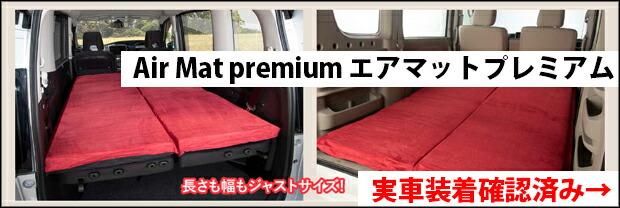 Air Mat premium エアマットプレミアム