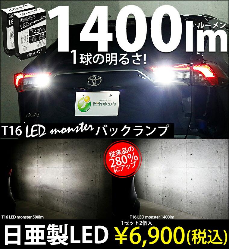 T16 LED monster 1400lmバックランプ用ウェッジバルブ LEDカラー:ホワイト 色温度:6500K 1セット2個入