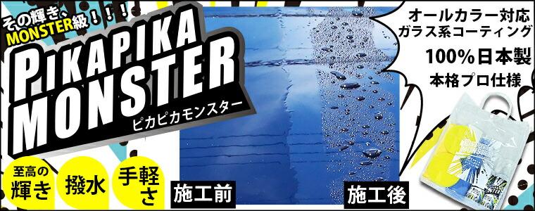 ガラス系コーティング剤 Pika Pika monster monster級の 至高の輝き 超撥水 手軽さ オールカラー対応 安心の100%日本製 本格プロ仕様