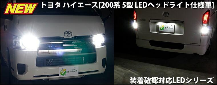 トヨタ ハイエース[200系 5型 LEDヘッドライト仕様車]