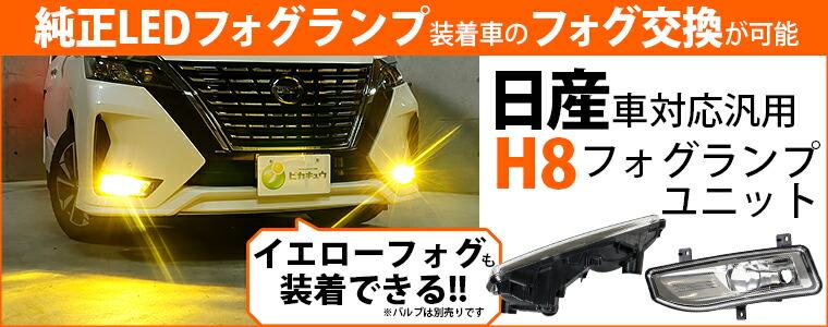 ニッサン純正LEDフォグランプと交換が可能なフォグランプユニットニッサン車対応 汎用H8フォグランプユニットバルブ規格:H8(バルブ別売)