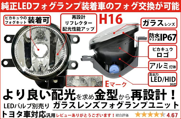 トヨタ H16 ガラスレンズフォグランプユニット