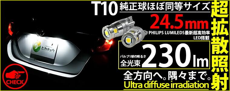 T10 PHILIPS LUMILEDS LUXEON 3030 2D POWER LED 5個搭載 T10 230lm LEDウェッジシングル球 LEDカラー:ホワイト 6700K 1セット2個入 全長24.5mm T10純正白熱球ほぼ同等サイズ