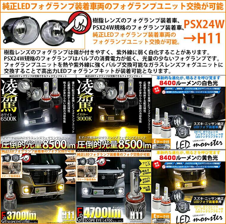 PSX24Wフォグランプ/樹脂レンズフォグランプ/純正LEDフォグランプ装着車対応 ガラスレンズフォグランプユニット