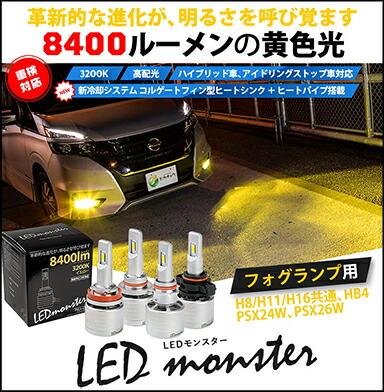 LED MONSTER L8400  LEDモンスター LEDフォグランプキット LEDカラー:イエロー