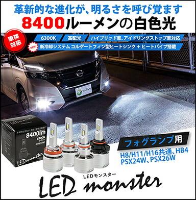 LED MONSTER L8400 LEDモンスター LEDフォグランプキット