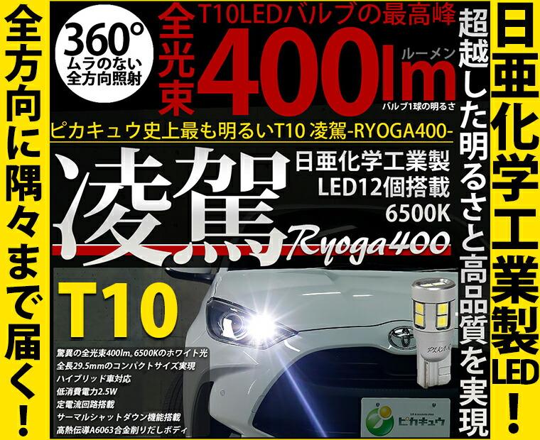 日亜化学工業製LED12個搭載 T10 凌駕-RYOGA400-ウェッジシングル球 全光束400lm LEDカラー:ホワイト6500K 1セット2個入り