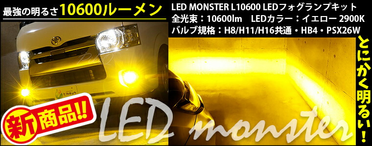 LED MONSTER L10600 LEDフォグランプキット 全光束:10600lm LEDカラー:イエロー 2900K(ケルビン) バルブ規格:H8/H11/H16共通・HB4・PSX26W【2年保証】