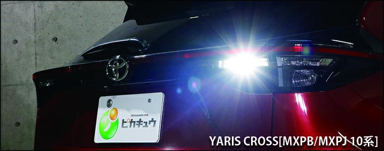 トヨタ ヤリスクロス[MXPB/MXPJ 10系]ハロゲンヘッドランプ車