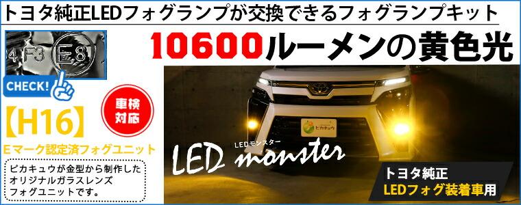 ガ☆トヨタ 純正LEDフォグランプ装着車対応 Eマーク取得 ガラスレンズフォグランプユニット付 LED  MONSTER L10600 LEDフォグランプキット 全光束:10600lm 実車装着確認済 LEDカラー:イエロー 2900K バルブ規格:H16