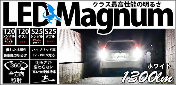 S25S LEDマグナム ホワイト LEDバルブ『LED MAGNUM』。1球の明るさは1300lmの大光量