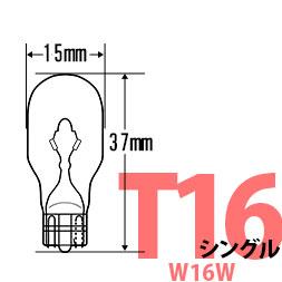 T16の純正球同等サイズはコチラ