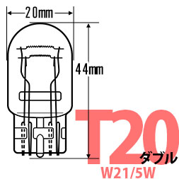 T20dの純正球同等サイズはコチラ
