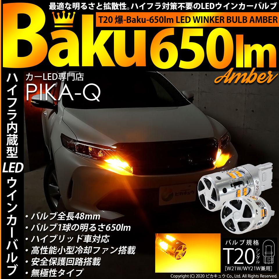 ハイフラ対策不要!ウインカーランプ用LEDバルブ T20シングル 爆-BAKU-全光束650lmウェッジシングル球 LEDカラー:アンバー 1セット2個入(11-H-16)