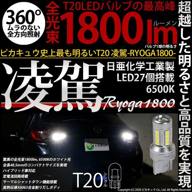 ☆T20S T20シングル 凌駕-RYOGA1800- ウェッジバルブ 超高効率の日亜化学工業製3030型LED27個搭載 全光束:1800lm LEDカラー:ホワイト6500K 1セット2個入 バックランプ専用(11-I-1)
